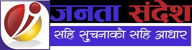 Janata Sandesh